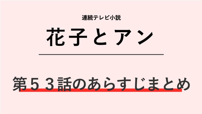 花子とアン第53話のネタバレあらすじ!見合いを白紙