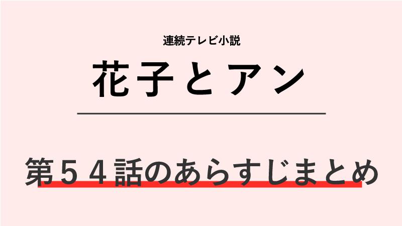 花子とアン第54話のネタバレあらすじ!入営の日