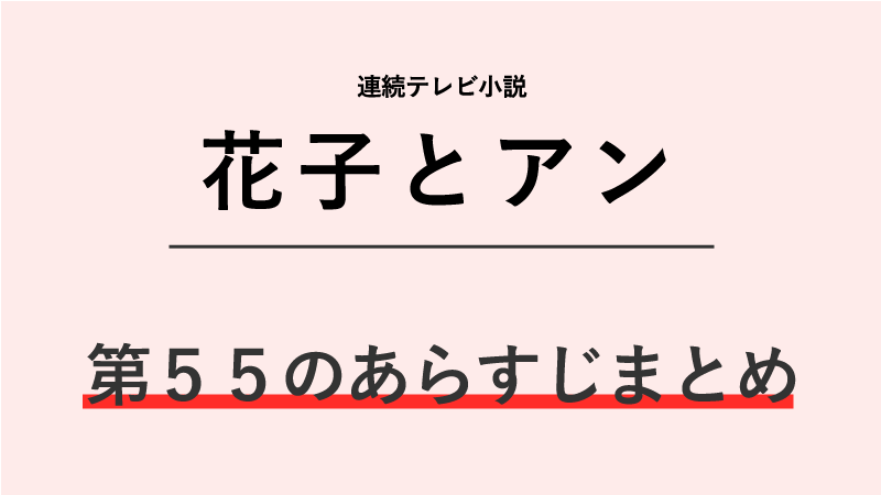 花子とアン第55話のネタバレあらすじ!ももの見合い