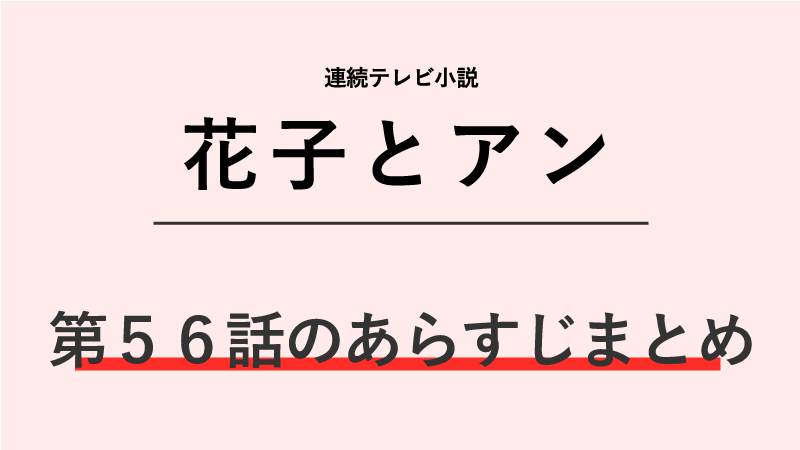 花子とアン第56話のネタバレあらすじ!茶飲み会