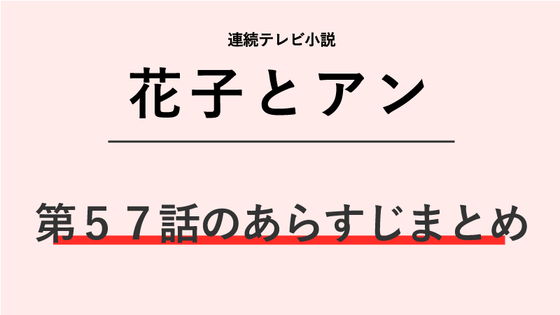 花子とアン第57話のネタバレあらすじ!女中と大喧嘩