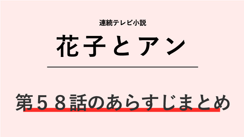 花子とアン第58話のネタバレあらすじ!ももの告白