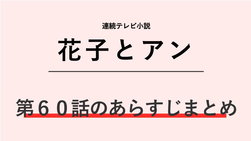 花子とアン第60話のネタバレあらすじ!売り込み