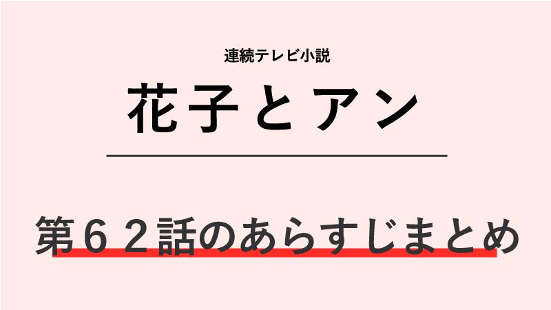 花子とアン第62話のネタバレあらすじ!おとうの女