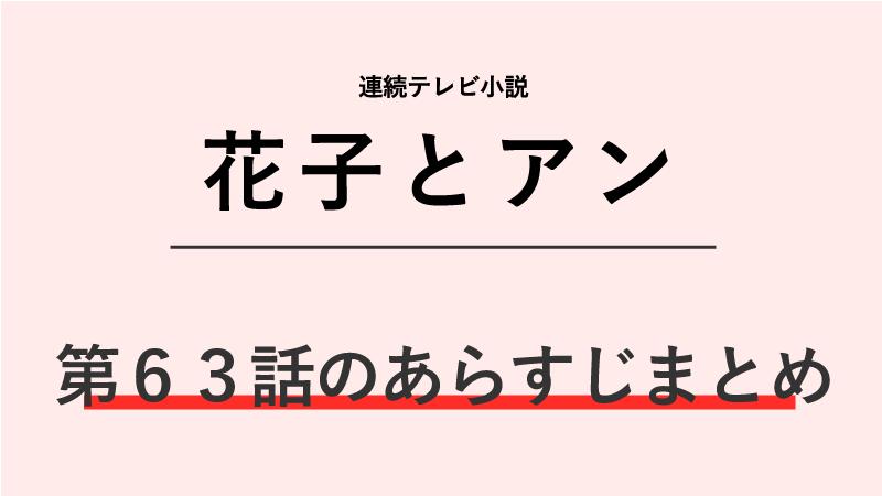 花子とアン第63話のネタバレあらすじ!冬子の縁談