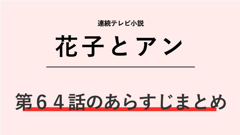 花子とアン第64話のネタバレあらすじ!義理の親子