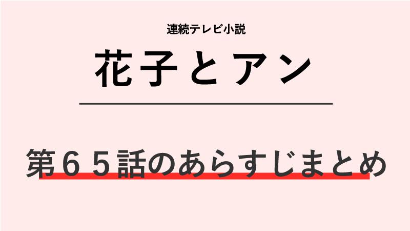 花子とアン第65話のネタバレあらすじ!周造死す!