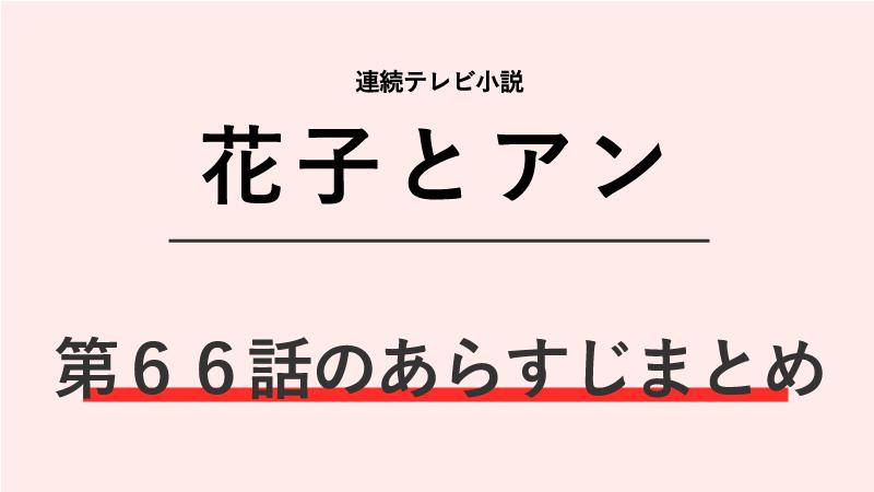 花子とアン第66話のネタバレあらすじ!学校を去る日