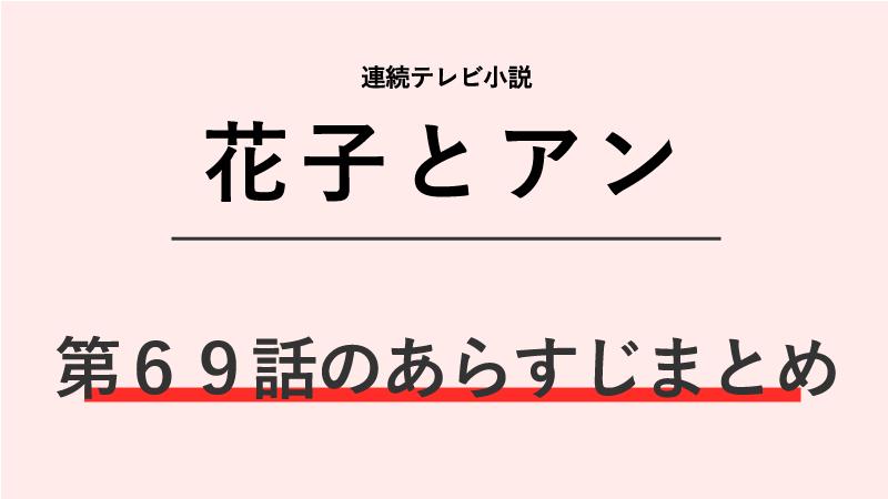 花子とアン第69話のネタバレあらすじ!歓迎会のやり直し