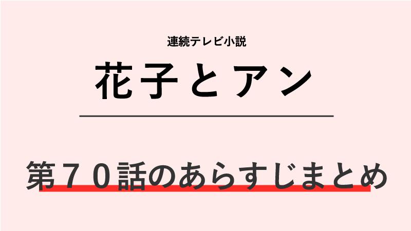 花子とアン第70話のネタバレあらすじ!ドミンゴで待ち合わせ