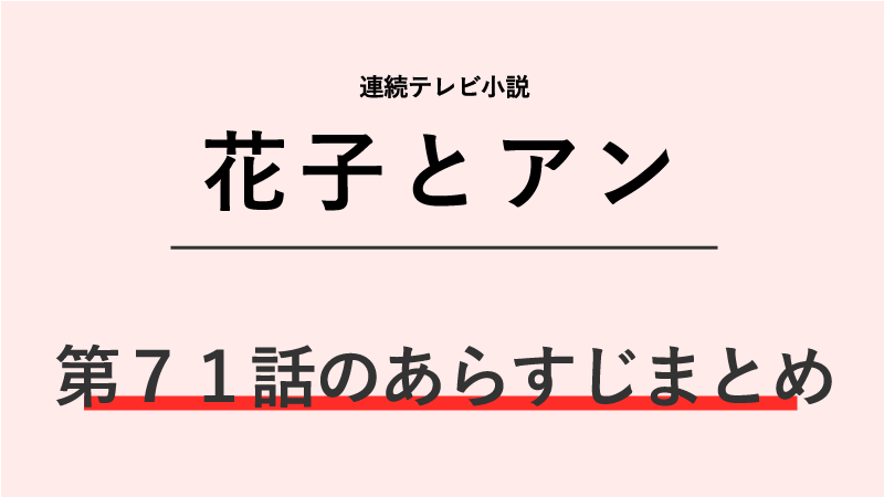 花子とアン第71話のネタバレあらすじ!10年ぶりの再会