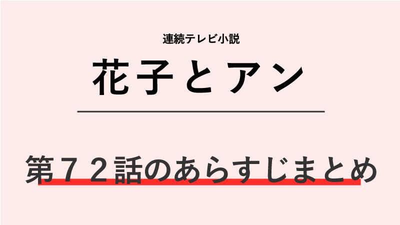 花子とアン第72話のネタバレあらすじ!はなの告白