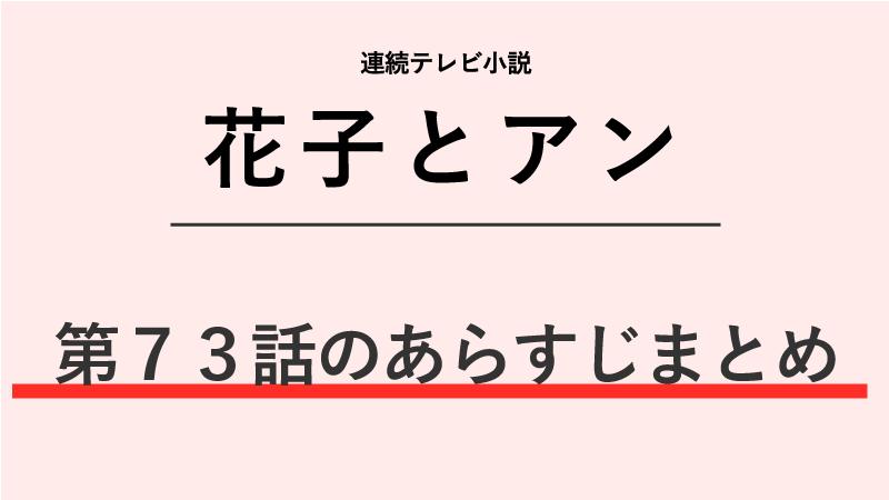 花子とアン第73話のネタバレあらすじ!恋のライバル