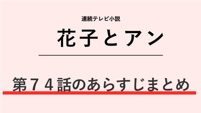 花子とアン第74話のネタバレあらすじ!既婚者