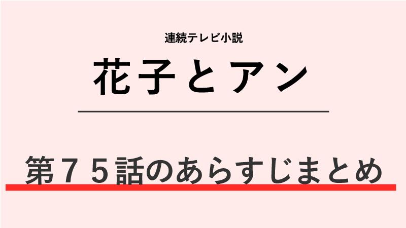 花子とアン第75話のネタバレあらすじ!安堵