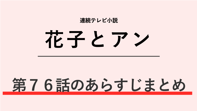 花子とアン第76話のネタバレあらすじ!兄妹の再会