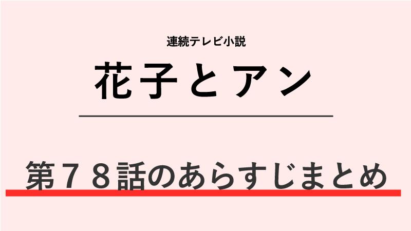 花子とアン第78話のネタバレあらすじ!大事な話