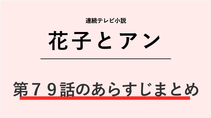 花子とアン第79話のネタバレあらすじ!創刊号の完成
