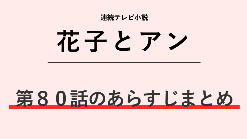 花子とアン第80話のネタバレあらすじ!梶原の激励