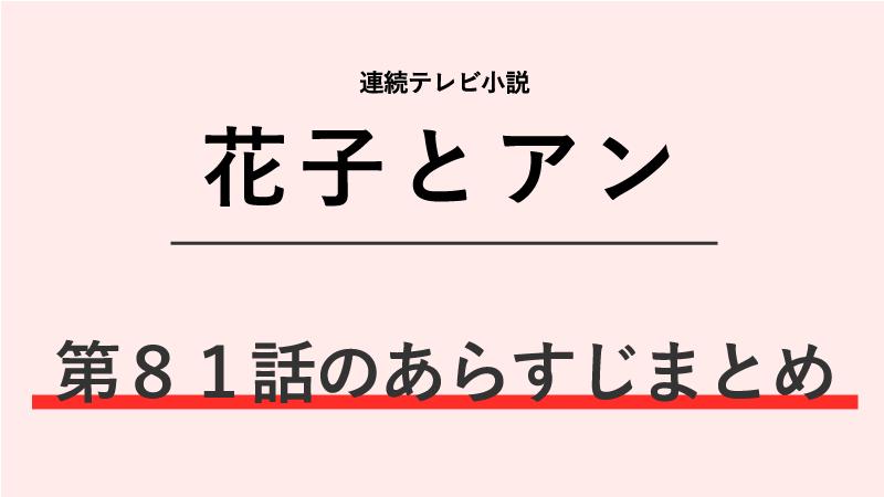 花子とアン第81話のネタバレあらすじ!離婚して下さい