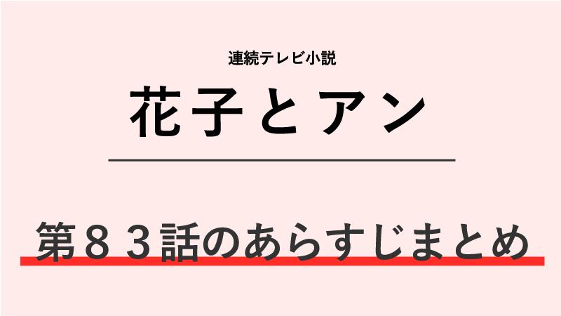 花子とアン第83話のネタバレあらすじ!傷心帰省