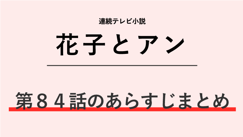 花子とアン第84話のネタバレあらすじ!ふじの励まし