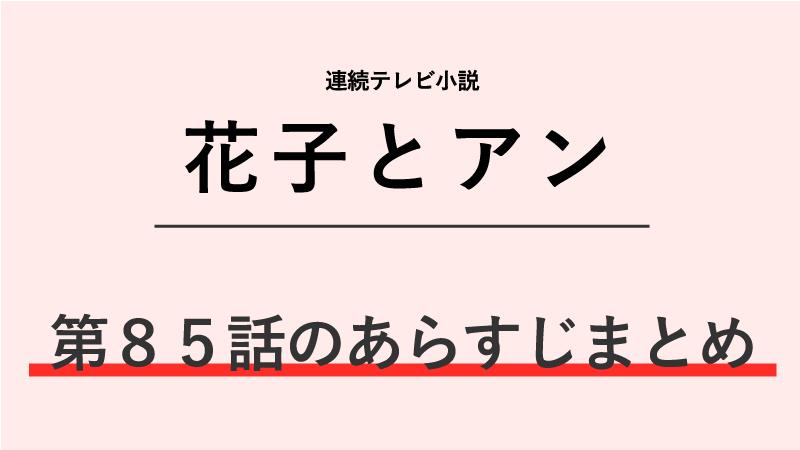 花子とアン第85話のネタバレあらすじ!朝市と武が上京