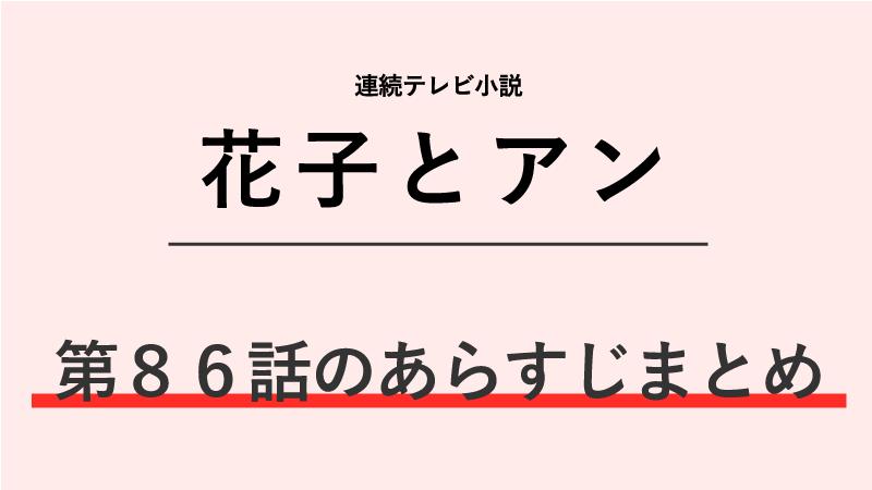 花子とアン第86話のネタバレあらすじ!断る!いや社長命令だ!