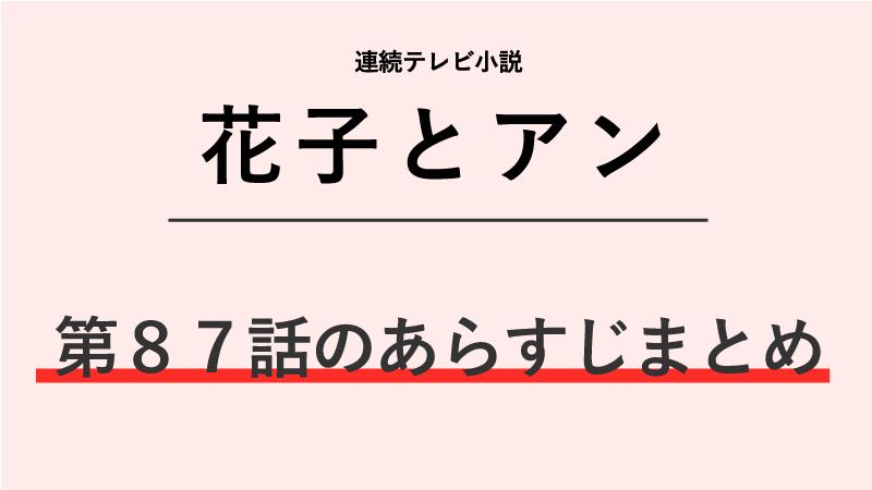 花子とアン第87話のネタバレあらすじ!銀河の乙女のイメージ
