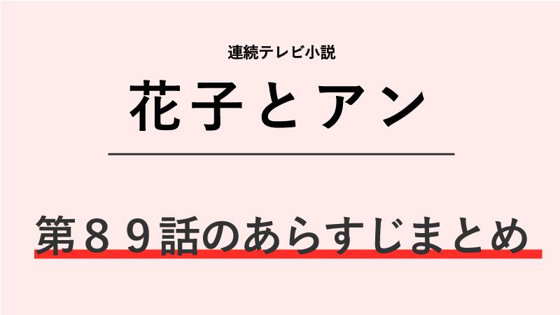 花子とアン第89話のネタバレあらすじ!結婚はやめて欲しい