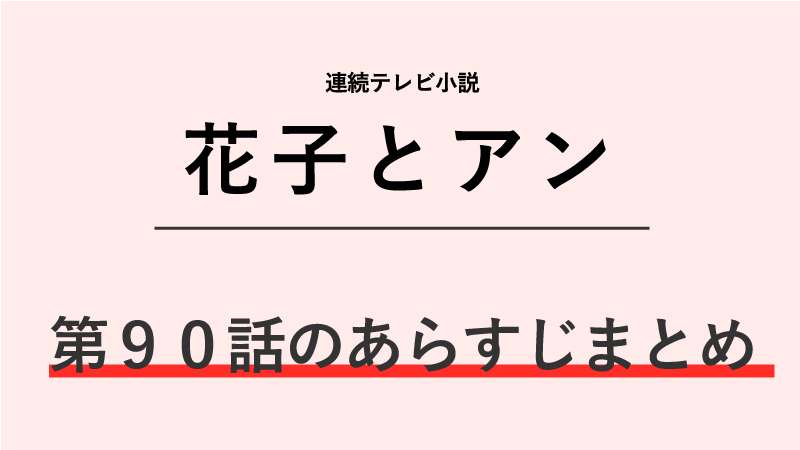 花子とアン第90話のネタバレあらすじ!結婚してください!