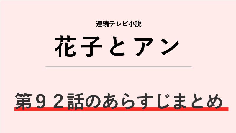 花子とアン第92話のネタバレあらすじ!はなの結婚式