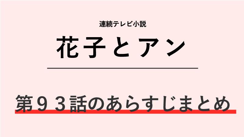 花子とアン第93話のネタバレあらすじ!逃げる準備
