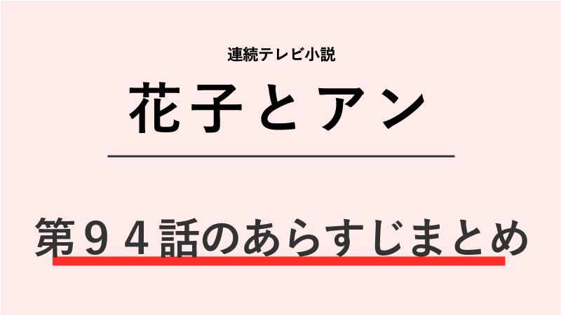 花子とアン第94話のネタバレあらすじ!歩の誕生