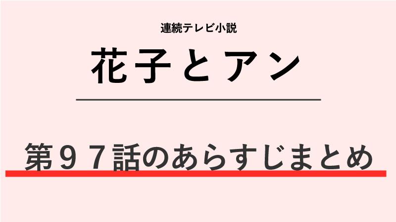 花子とアン第97話のネタバレあらすじ!事件の波紋