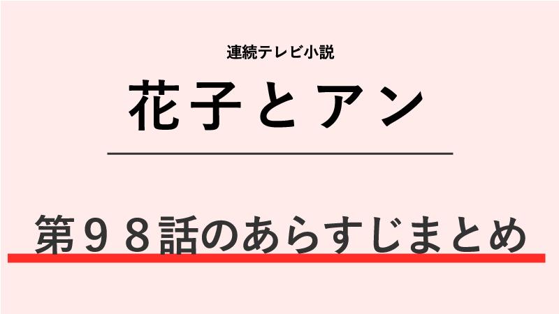 花子とアン第98話のネタバレあらすじ!蓮子の所在