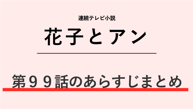 花子とアン第99話のネタバレあらすじ!腹心の友復活!