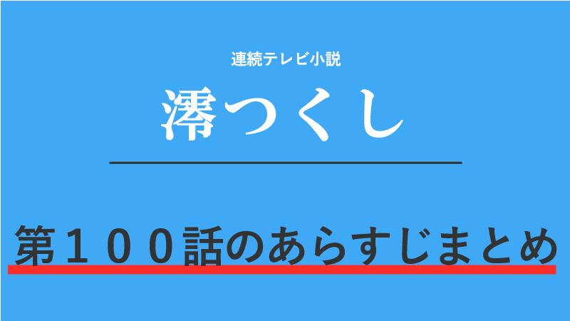 澪つくし第100話のネタバレあらすじ!初めての旅行