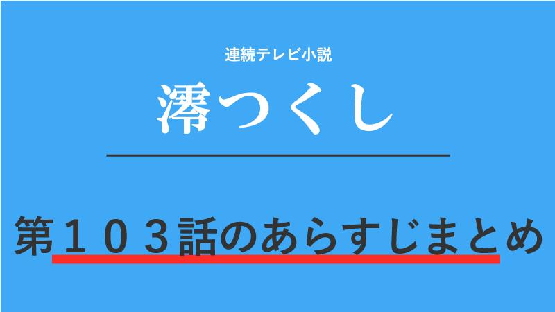 澪つくし第103話のネタバレあらすじ!遭難
