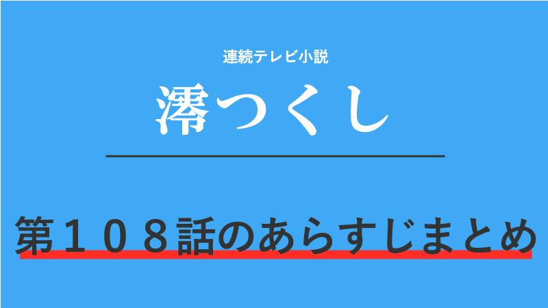 澪つくし第108話のネタバレあらすじ!将棋大会