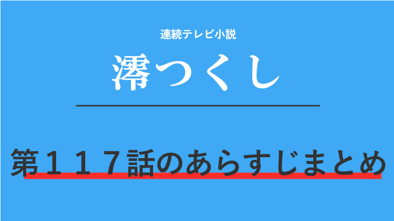 澪つくし第117話のネタバレあらすじ!大喧嘩