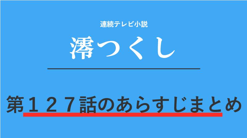 澪つくし第127話のネタバレあらすじ!逮捕
