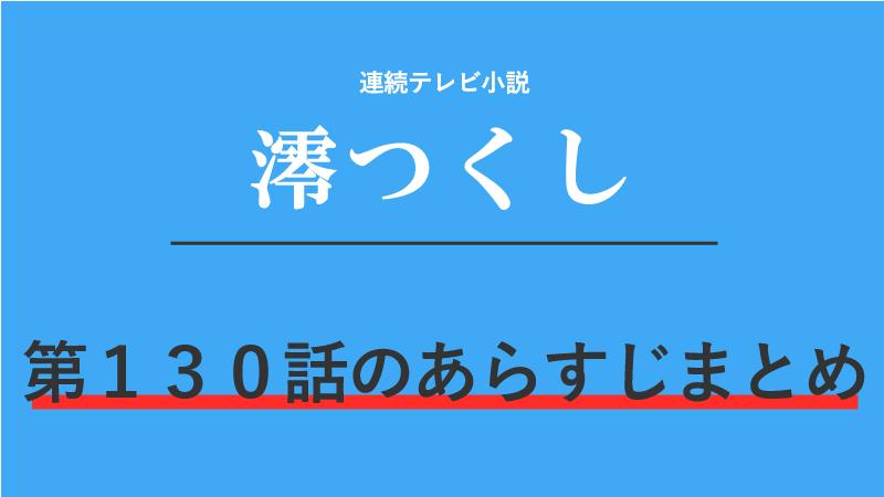 澪つくし第130話のネタバレあらすじ!惣吉が生きていた!?