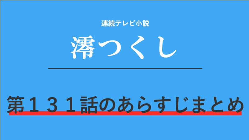 澪つくし第131話のネタバレあらすじ!4年ぶりの再会