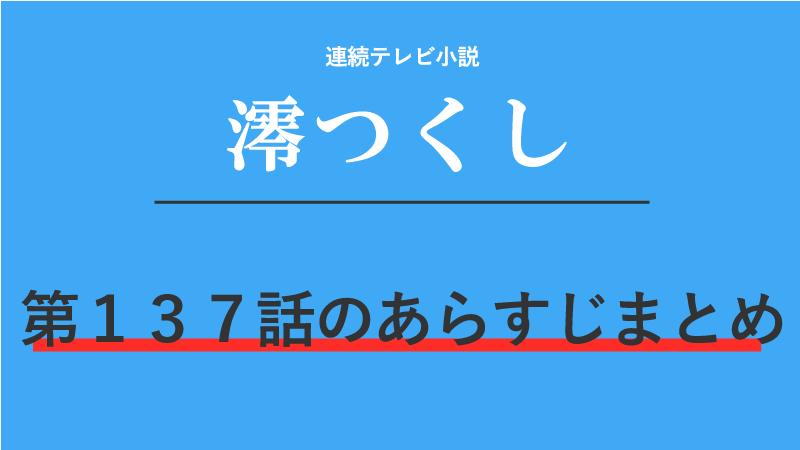 澪つくし第137話のネタバレあらすじ!決別