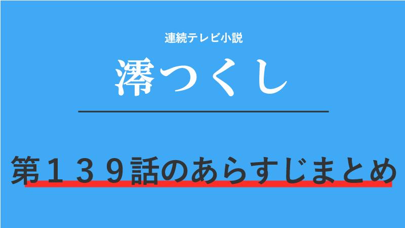 澪つくし第139話のネタバレあらすじ!武田とアミの入籍