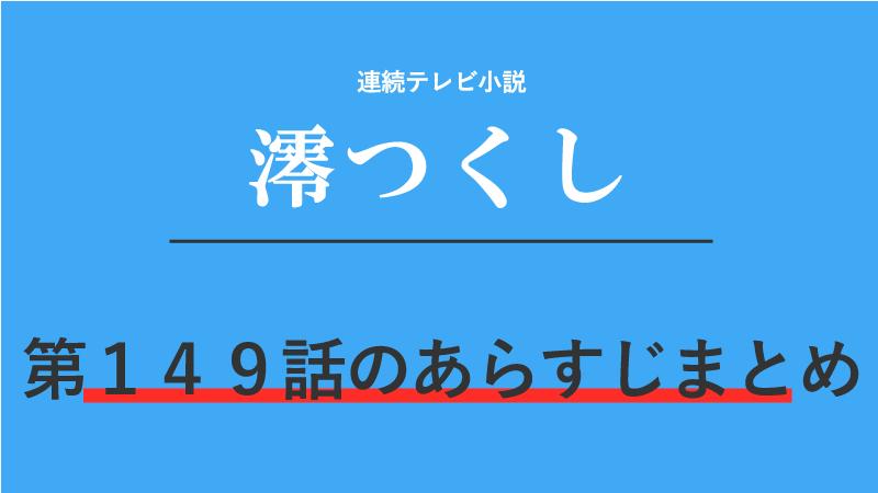澪つくし第149話のネタバレあらすじ!久兵衛と大阪へ