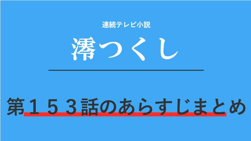 澪つくし第153話のネタバレあらすじ!鰯で醤油作り!?