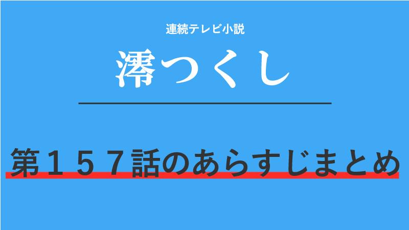 澪つくし第157話のネタバレあらすじ!久兵衛とるいが共に死す!