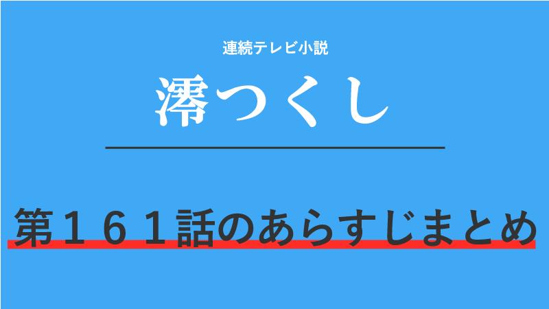澪つくし第161話のネタバレあらすじ!惣吉再び生還!